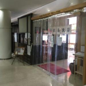 松本蕎麦店(松江市白潟本町)