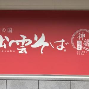出雲そば 神縁蕎麦(松江市玉湯町湯町)