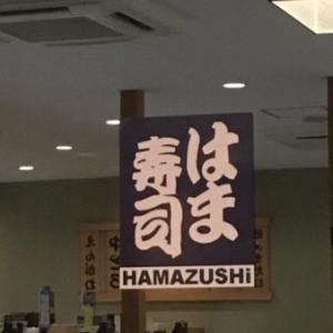 はま寿司 松江本郷店(松江市本郷町)