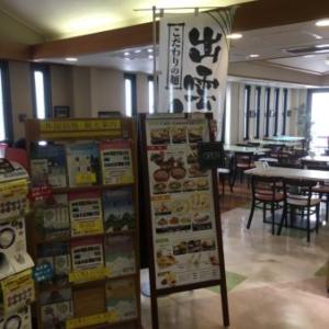 カフェ・コンセルボ ふるさと館店(松江市殿町)