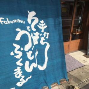 手打ち蕎麦とうどん ふくまる(松江市伊勢宮町)