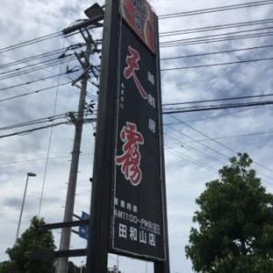 天霧うどん 田和山店(松江市田和山町)