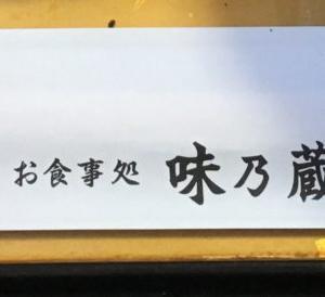 味乃蔵(隠岐の島町西町)