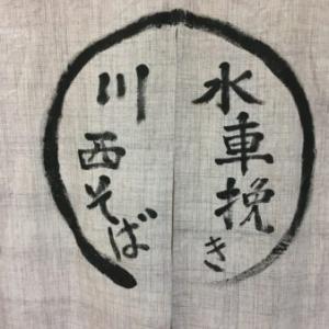 川西そば工房(奥出雲町下横田)
