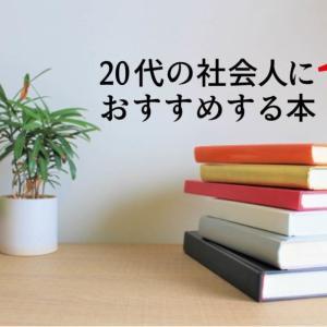 【必読書】20代の社会人におすすめする本10選