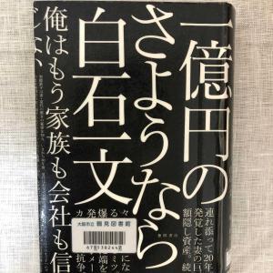 読書『一億円のさようなら』