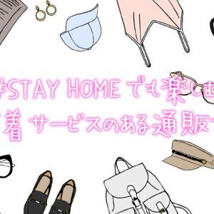 自宅で試着サービス STAY HOMEでも楽しめるおすすめネットショップ比較【洋服の返品が簡単】