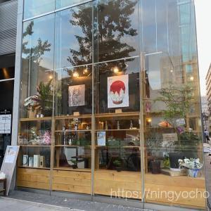 【2020年6月8日オープン】かき氷専門店「ねろの鈴」6月21日までオープン記念あり!
