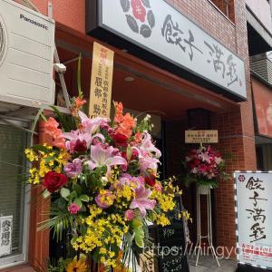 【2020年5月28日オープン】人形町駅徒歩3分のところに!「餃子満彩」