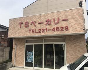 素朴な味のパン屋さん(水戸市)