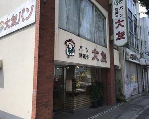 クリームボックスの有名店その②
