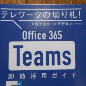 Teamsの活用