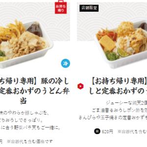 丸亀製麺 優待券到着