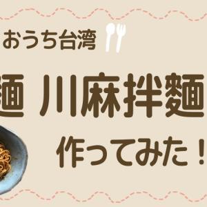 【おうち台湾】詹麵 川麻拌麵を作ってみた!