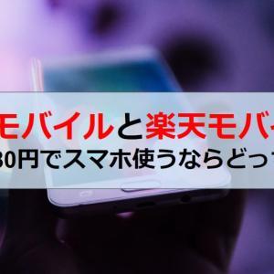 UQモバイルと楽天モバイルを比較【2,980円でスマホ使うならどっち?】