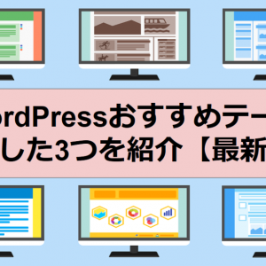 WordPressおすすめテーマ厳選した3つを紹介【最新版】