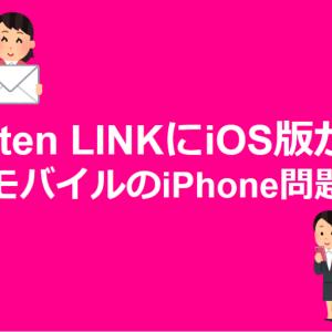 Rakuten LINKにiOS版が登場【楽天モバイルのiPhone問題解決】