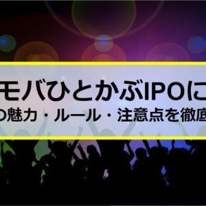 ネオモバひとかぶIPOに当選【IPOの魅力・ルール・注意点を徹底解説】