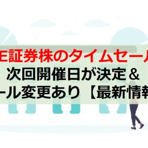 LINE証券株のタイムセールの次回開催日が決定&ルール変更あり【最新情報】