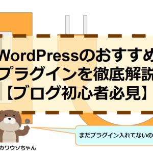 WordPressのおすすめプラグインを徹底解説【ブログ初心者必見】