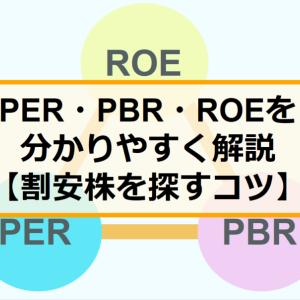PER・PBR・ROEを分かりやすく解説【割安株を探すコツ】