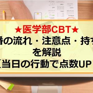 医学部CBTの本番の流れ・注意点・持ち物を解説【当日の行動で点数UP】
