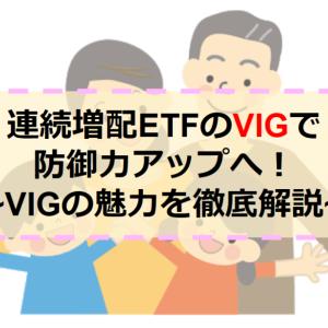 連続増配ETFのVIGで防御力アップへ!VIGの魅力を徹底解説