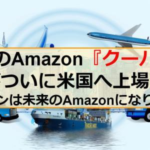 韓国のAmazon『クーパン』がついに米国へ上場!クーパンは未来のAmazonになり得る?