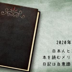 日本人とゴミ拾い/本を読むメリットとは/日記は自意識との戦い