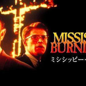 映画『ミシシッピー・バーニング』(1988年)のザックリとしたあらすじと見どころ