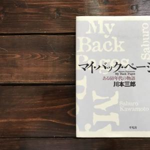 『マイ・バック・ページ  ある60年代の物語』川本三郎  ある個人的な動揺
