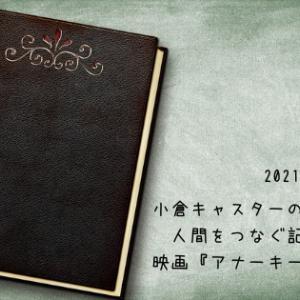 小倉キャスターの引き際に/人間をつなぐ記憶と物語/映画『アナーキー』に一言