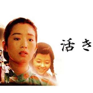 映画『活きる』(1994年)のザックリとしたあらすじと見どころ