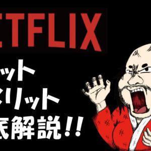 Netflix(ネットフリックス)の特徴は?メリットとデメリットを解説します!