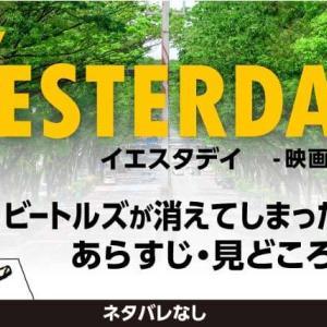 ネタバレなし「Yesterday(イエスタディ)」評価は?あらすじ紹介[映画]