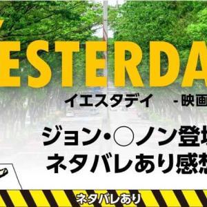 [ネタバレあり]ビートルズは偉大だった…「Yesterday(イエスタディ)」感想紹介![映画]