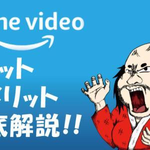 Amazon prime video(アマゾンプライムビデオ)の特徴は?メリットとデメリットを解説します!
