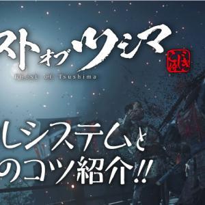 [初心者向け]ゴースト・オブ・ツシマのバトルシステムと戦闘のコツを解説!!