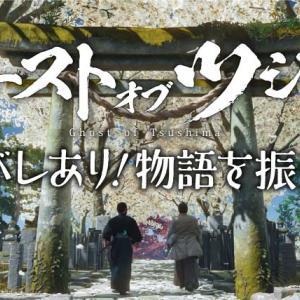 [ネタばれあり]ゴースト・オブ・ツシマのネタバレストーリーと感想