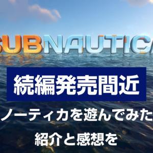 「深海サバイバル!?」サブノーティカ ビロウゼロ発売の前に前作「サブ ノーティカ」を少し遊んでみたので紹介します!