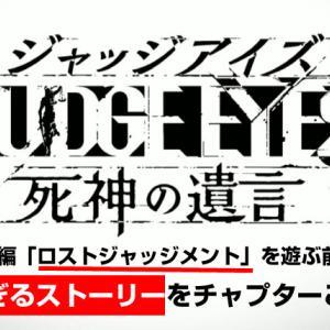 「ロストジャッジメント」購入前に前作「ジャッジアイズ」のネタバレストーリーを復習!
