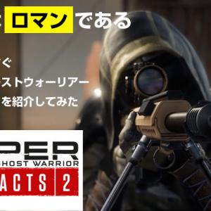 「発売まで1か月以内!」『Sniper Ghost Warrior Contracts 2』待望のPS4/PS5日本語版が発売!