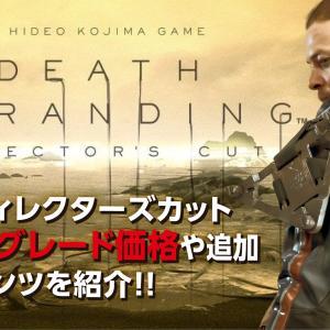 PS5「デス・ストランディング ディレクターズカット」の予約特典は?アップグレードの価格も紹介!