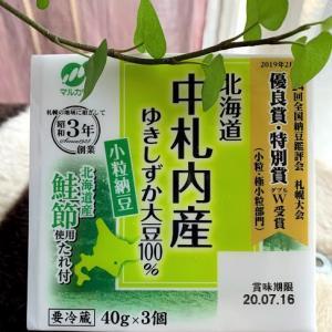 3種類の納豆の食べ方
