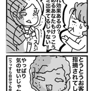 (13)美白肌になりたい!(第1章20代前半編)