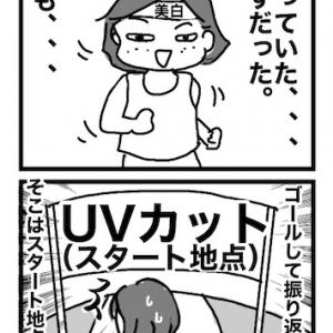 (16)シミなくなれ!!(第1章20代前半編)