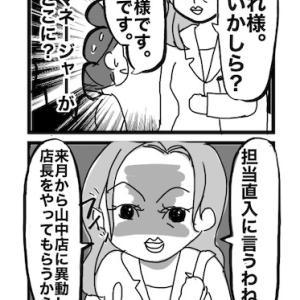 (1)シミなくなれ!!(第二章 アラサー。ストレスフルで血みどろ)