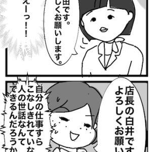 (10)シミなくなれ!!(第二章 アラサー。ストレスフルで血みどろ)