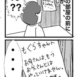 (7)シミなくなれ!!(第二章 アラサー。ストレスフルで血みどろ)