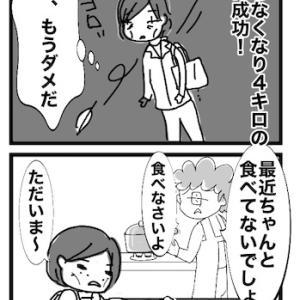 (6)シミなくなれ!!(第二章 アラサー。ストレスフルで血みどろ)